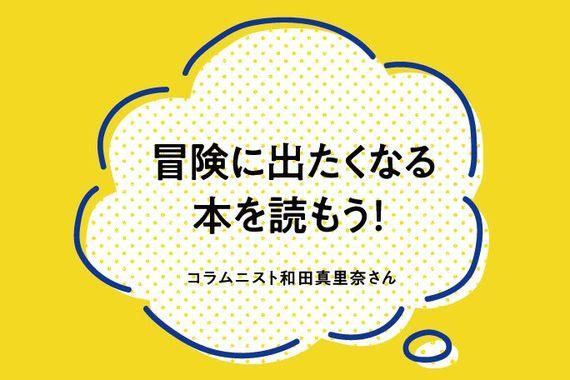 【探す】コラムニスト和田真里奈さんに聞く、冒険(たび)に出たくなる本5選!
