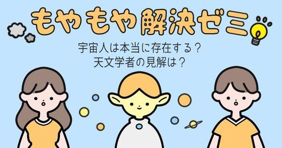 宇宙人は本当に存在する? 天文学者の見解は #もやもや解決ゼミ