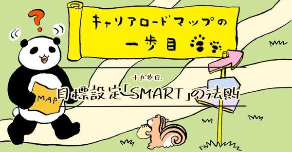 続けられて達成できる目標設定のコツ「SMARTの法則」ってどんなもの?  #キャリアロードマップの一歩目