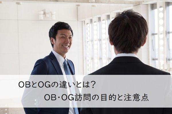 OBとOGの違いとは? OB・OG訪問の目的と注意点