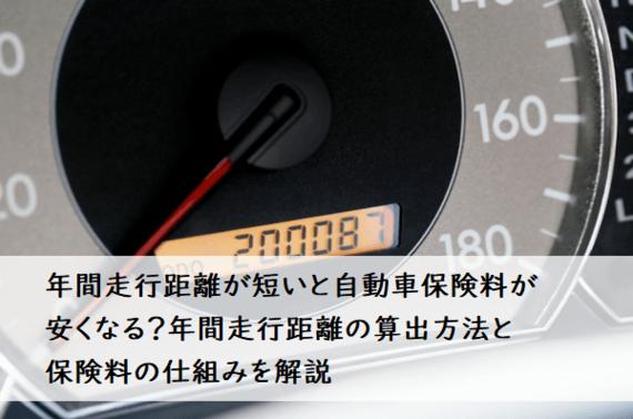 年間走行距離が短いと自動車保険料が安くなる?年間走行距離の算出方法と保険料の仕組みを解説