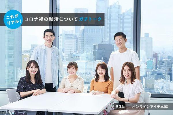 #04.オンラインアイテム編〜これがリアル!コロナ禍の就活についてガチトーク