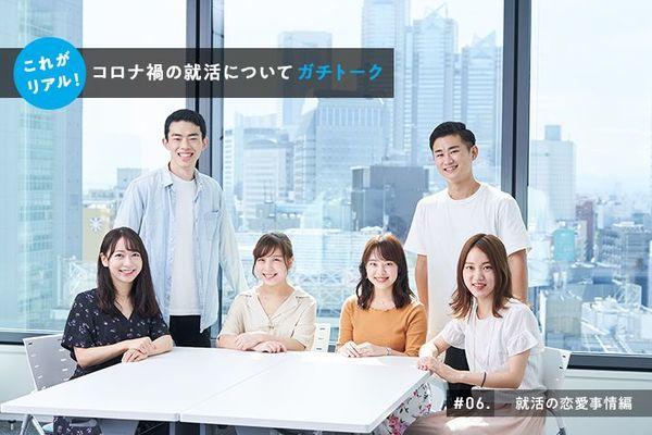 #06.就活の恋愛事情編〜これがリアル!コロナ禍の就活についてガチトーク