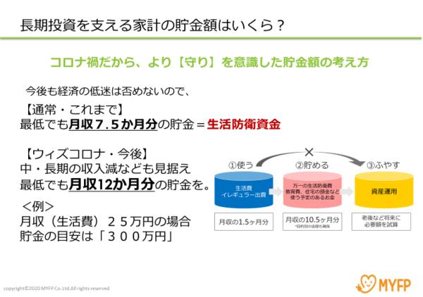 明日から始められる『3000円投資生活』FP横山光昭さんに聞く無理のないお金の貯め方(後編)
