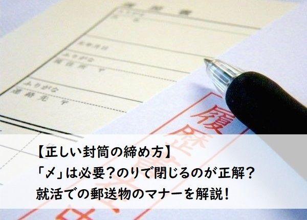 【正しい封筒の締め方】「〆」は必要?のりで閉じるのが正解?就活での郵送物のマナーを解説!