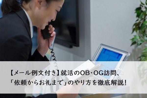 【メール例文付き】就活のOB・OG訪問、「依頼からお礼まで」のやり方を徹底解説!
