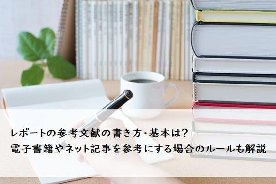 レポートの参考文献の書き方・基本は?電子書籍やネット記事を参考にする場合のルールも解説