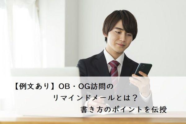 【例文あり】OB・OG訪問のリマインドメールとは?書き方のポイントを伝授