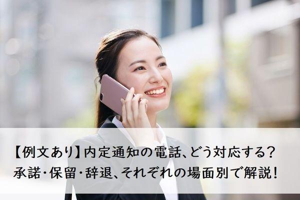 【例文あり】内定通知の電話、どう対応する? 承諾・保留・辞退、それぞれの場面別で解説!