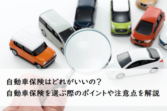 自動車保険はどれがいいの?自動車保険を選ぶ際のポイントや注意点を解説