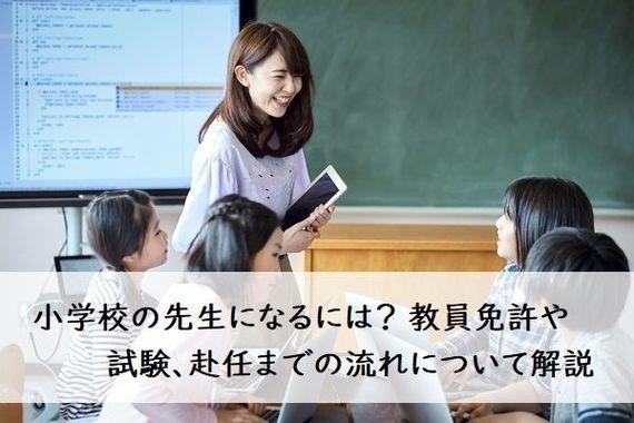 小学校の先生になるには? 教員免許や試験、赴任までの流れについて解説