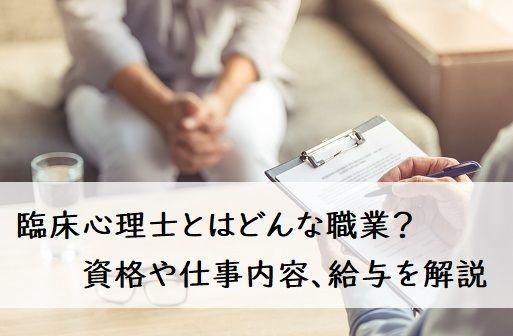 臨床心理士とはどんな職業? 資格や仕事内容、給与を解説