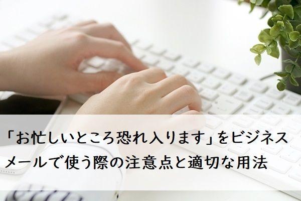 「お忙しいところ恐れ入ります」をビジネスメールで使う際の注意点と適切な用法【例文つき】