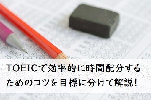 TOEICで効率的に時間配分するためのコツを目標650点と800点に分けて解説!