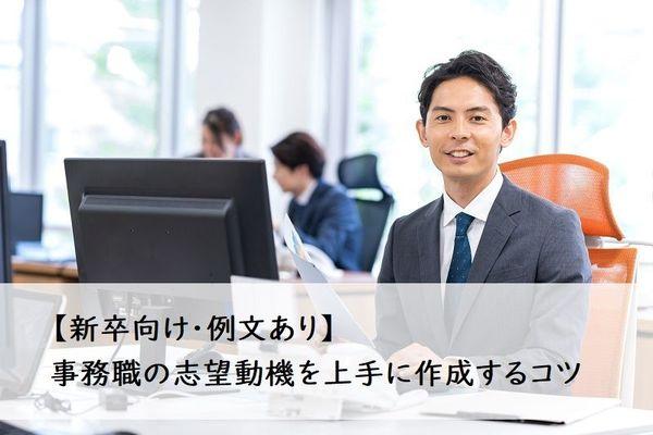 【新卒向け・例文あり】事務職の志望動機を上手に作成するコツ