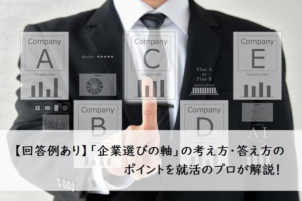 【回答例あり】「企業選びの軸」の考え方・答え方のポイントを就活のプロが解説!