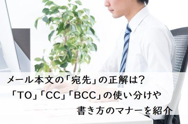 メール本文の「宛先」はどう書くのが正解? 「TO」「CC」「BCC」の使い分けや書き方のマナーを紹介