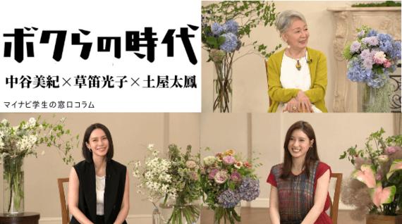 土屋太鳳「中谷さんの姿を見て、努力していいんだなと思えた」#ボクらの時代コラム