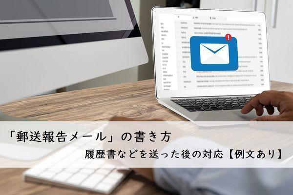 「郵送報告メール」の書き方は?履歴書などを送った後の対応【例文あり】