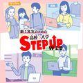 新1年生のための高校→大学STEP UPナビ!