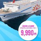 北海道旅行は船旅が面白い!