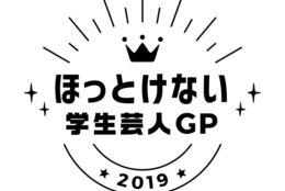 ほっとけない学生芸人GP2019