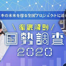 \徹底解剖/国勢調査2020~日本の未来を探る全国プロジェクトに迫る!
