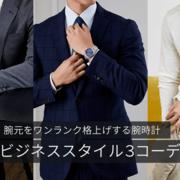 腕元をワンランク格上げする腕時計 ビジネススタイル3コーデ