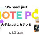 """""""We need just NOTE PC"""" 大学生にはこれがいる"""