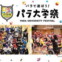 パラで遊ぼう! パラ大学祭