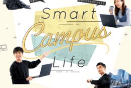 理想の大学生活をかなえるSmart Campus Life