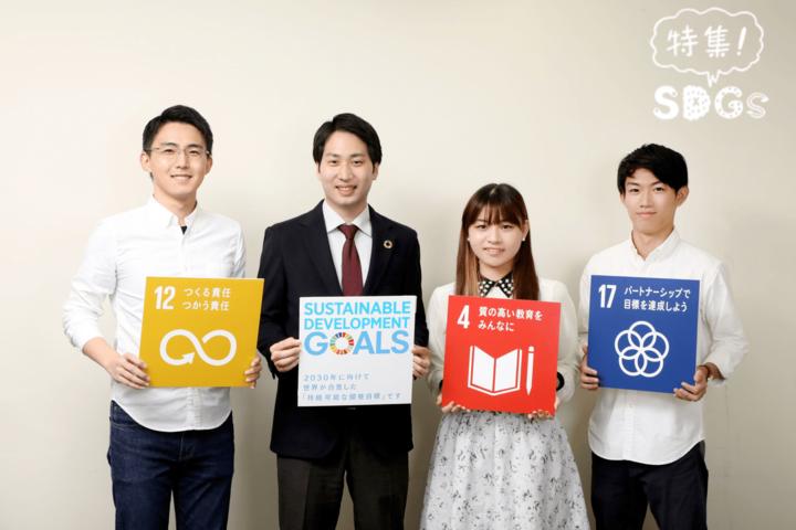 【前編】大学生が外務省に聞いてみた! 「SDGsで作る これからの日本、これからの世界」