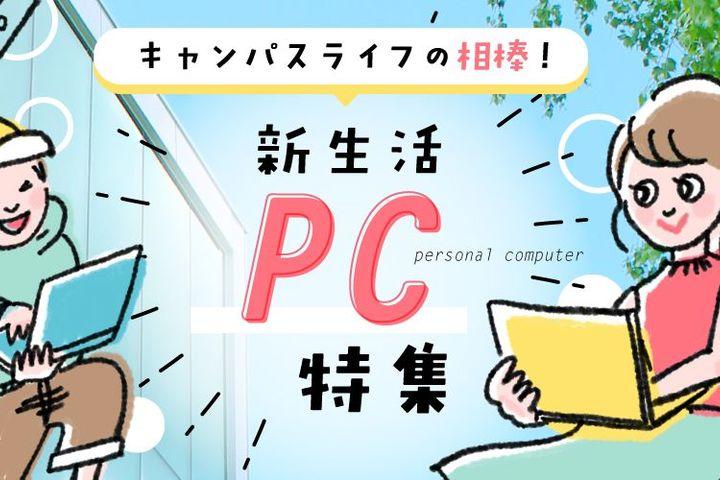 キャンパスライフの相棒! 新生活PC特集